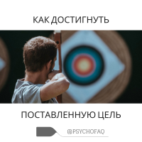 Как достигнуть поставленную цель