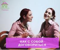 Как договориться с собой и действовать