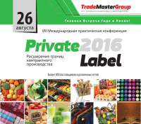PrivateLabel-2016: Расширение границ контрактного производства