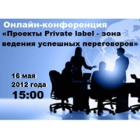 "Онлайн-конференция: ""Проекты рrivate label - зона ведения успешных переговоров"""