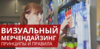 Мерчендайзинг категорий – нужно ли это нашим магазинам?