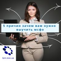 5 причин зачем вам нужно выучить МСФО