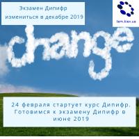 Экзамен Дипифр измениться в декабре 2019