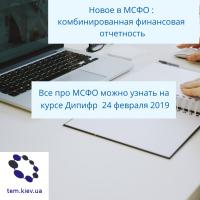 Новое в МСФО: комбинированная финансовая отчетность