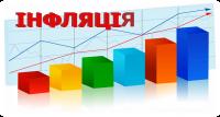 Індекс інфляції за січень 2019 р. — 101%