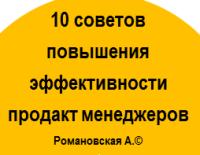 10 советов повышения эффективности продакт менеджеров  от Алены Романовской