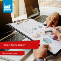 Бесплатная презентация курса «Project Management». Начало в 10:00, 21 апреля