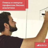Плюсы и минусы профессии бизнес-аналитика