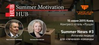 Участие Константина Савченко в Summer motivation HUB,15 июля