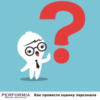 Как провести оценку персонала без ошибок? Современные модели